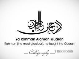 Arabic Islamic Calligraphy of Dua ( Wish ) Ya Rahman Alaman Quaran ( Rahman ( The most Gracious ), He taught the Quran ) on grey background.