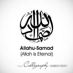 Arabic Islamic Calligraphy of Dua ( Wish ) Allahu Samad ( Allah is Eternal ) on grey background.