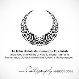 Arabic Islamic Calligraphy of Dua ( Wish ) Ya Ilaha Illallah Muhammadur Rasulullah on grey background.
