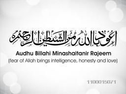 Arabic Islamic Calligraphy of Dua (Wish) Audhu Billahi Minashaitanir Rajeem (Fear of Allah brings Intelligence, Honesty and Love) on grey background.