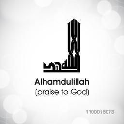 Arabic Islamic Calligraphy of Dua (Wish) Alhamdulillah (Praise to God) on grey background.