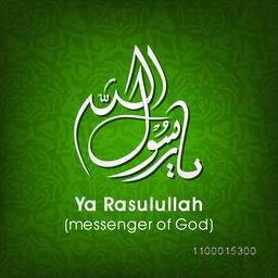 Arabic Islamic Calligraphy of Dua (Wish) Ya Rasulullah (Messenger of God) on green background.