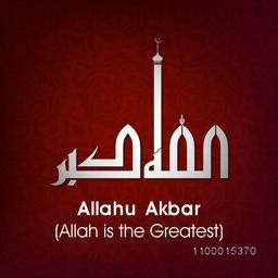 Arabic Islamic Calligraphy of Dua (Wish) Allahu Akbar (Allah is the Greatest) on grey background.