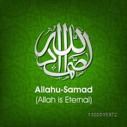 Arabic Islamic Calligraphy of Dua (Wish) Allahu Samad (Allah is Eternal) on green background.