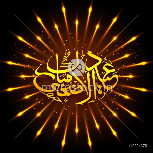 Arabic Calligraphy of text Eid-Al-Adha with glowing burst effect, Creative background for Islamic Festival of Sacrifice celebration.